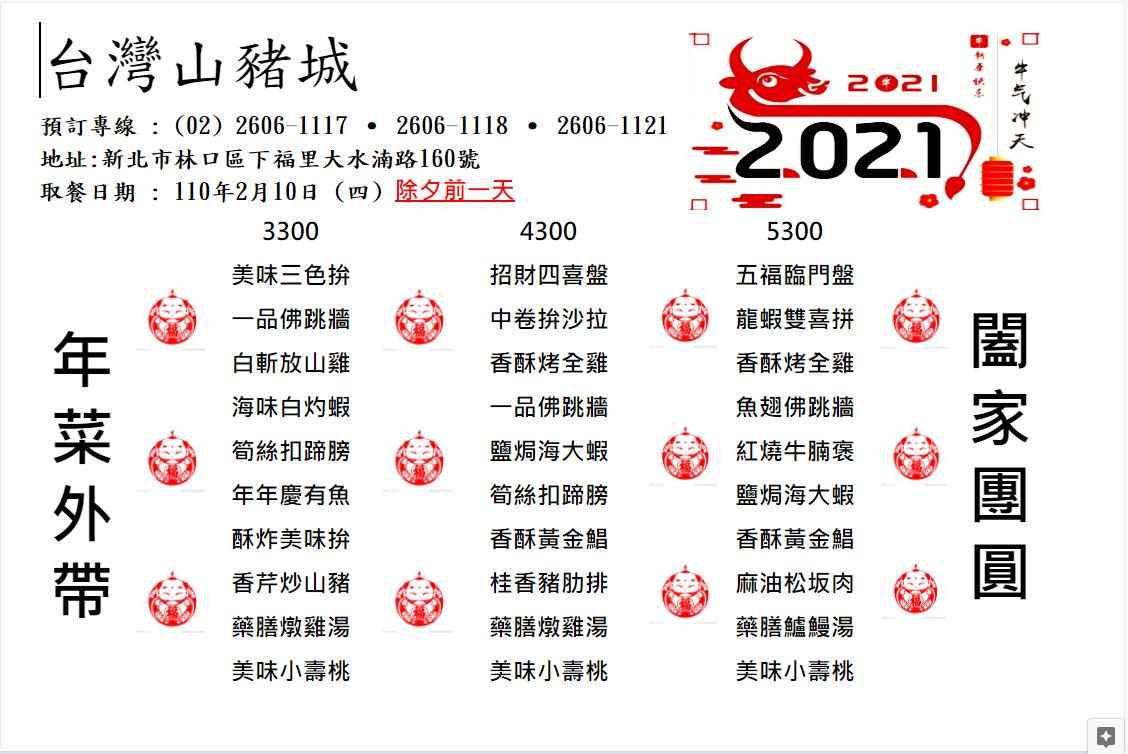 2021牛年年菜